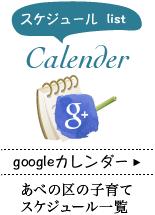 ままちっち googleカレンダー