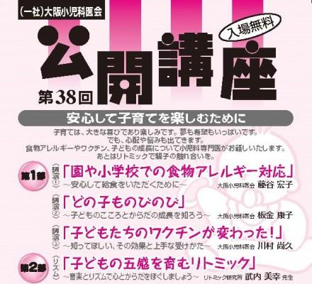 第38回大阪小児科医会公開講座ポスター(開催概要)