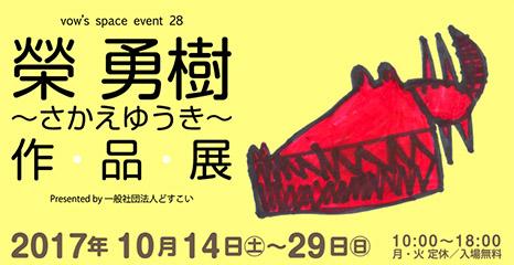 sakaeyuki_banner